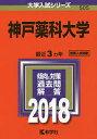 神戸薬科大学 2018年版【2500円以上送料無料】