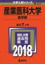 産業医科大学 医学部 2018年版【2500円以上送料無料】