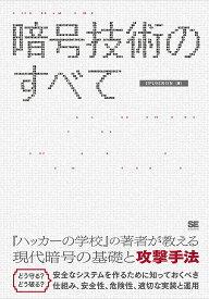 暗号技術のすべて ALGORITHMS FOR SECURE SYSTEMS/IPUSIRON【合計3000円以上で送料無料】