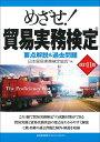 めざせ!貿易実務検定 要点解説&過去問題/日本貿易実務検定協会