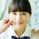 ずっと好きでした。presented by 胸キュンスカッと/オムニバス【2500円以上送料無料】