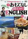 週刊おもてなし純ジャパENGLISH 2017年6月13日号【雑誌】【2500円以上送料無料】