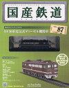 国産鉄道コレクション全国版 2017年6月14日号【雑誌】【2500円以上送料無料】