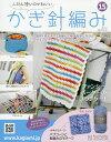 ふだん使いのかわいいかぎ針編み 2017年6月7日号【雑誌】【2500円以上送料無料】