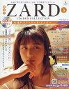隔週刊ZARD CD&DVDコレクション 2017年6月14日号【雑誌】【2500円以上送料無料】