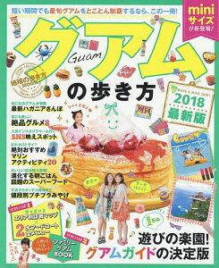グアムの歩き方 2018 mini【3000円以上送料無料】