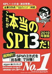 これが本当のSPI3だ! 2019年度版/SPIノートの会/津田秀樹【2500円以上送料無料】