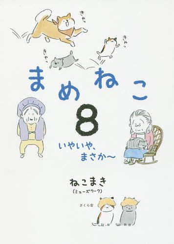 まめねこ 8/ねこまき