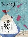 うかたま 2017年7月号【雑誌】【2500円以上送料無料】