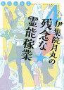 伊集院月丸の残念な霊能稼業 4/魚住かおる【合計3000円以上で送料無料】