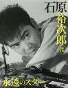 没後30年永遠のスター石原裕次郎【2500円以上送料無料】