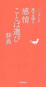 大きな字の感情ことば選び辞典【3000円以上送料無料】