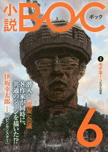小説BOC 6/朝井リョウ【3000円以上送料無料】