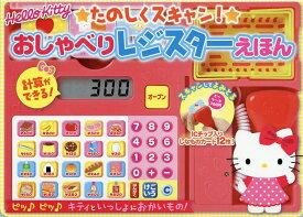 Hello Kitty☆たのしくスキャン!☆おしゃべりレジスターえほん【合計3000円以上で送料無料】