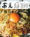 あえ麺100/堤人美/製作夏井景子【2500円以上送料無料】