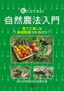 私にもできる!自然農法入門 育てて楽しむ家庭菜園コツのコツ/MOA自然農法文化事業団