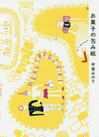 お菓子の包み紙/甲斐みのり【3000円以上送料無料】