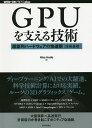 GPUを支える技術 超並列ハードウェアの快進撃〈技術基礎〉/HisaAndo【2500円以上送料無料】