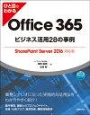 ひと目でわかるOffice 365ビジネス活用28の事例/西岡真樹/北端智【合計3000円以上で送料無料】