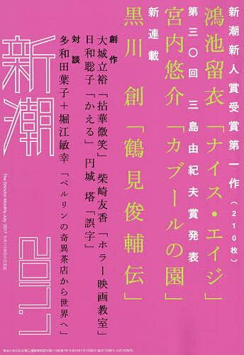 新潮 2017年7月号【雑誌】【2500円以上送料無料】