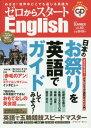 ゼロからスタートEnglish 2017年7月号【雑誌】【2500円以上送料無料】