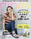 nina's(ニナーズ) 2017年7月号【雑誌】【2500円以上送料無料】