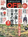 日経おとなのOFF 2017年7月号【雑誌】【2500円以上送料無料】