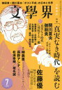 文学界 2017年7月号【雑誌】【2500円以上送料無料】