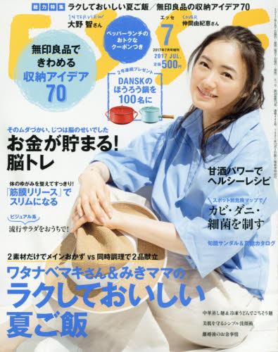 ESSE ミニサイズ 2017年7月号 【ESSE増刊】【雑誌】【3000円以上送料無料】