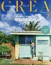 CREA(クレア) 2017年7月号【雑誌】【2500円以上送料無料】