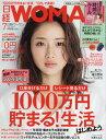 日経ウーマン 2017年7月号【雑誌】【2500円以上送料無料】