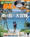 BE−PAL(ビ−パル) 2017年7月号【雑誌】【2500円以上送料無料】