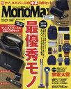 Mono Max(モノマックス) 2017年7月号【雑誌】【2500円以上送料無料】