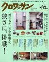 クロワッサン 2017年6月25日号【雑誌】【2500円以上送料無料】