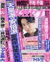 週刊女性セブン 2017年6月22日号【雑誌】【2500円以上送料無料】