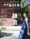 Hanako(ハナコ) 2017年6月22日号【雑誌】【2500円以上送料無料】