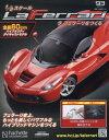 週刊ラフェラーリをつくる 2017年6月14日号【雑誌】【2500円以上送料無料】