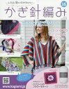 ふだん使いのかわいいかぎ針編み 2017年6月14日号【雑誌】【2500円以上送料無料】