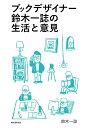 〔予約〕ブックデザイナー鈴木一誌の生活と意見 2005−2016/鈴木一誌【2500円以上送料無料】