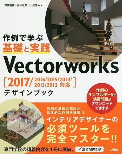 Vectorworksデザインブック 作例で学ぶ基礎と実践/戸國義直/鈴木敬子/山川佳伸【2500円以上送料無料】