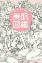オトナ女子のための美肌図鑑/かずのすけ【2500円以上送料無料】