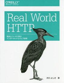 Real World HTTP 歴史とコードに学ぶインターネットとウェブ技術/渋川よしき【合計3000円以上で送料無料】