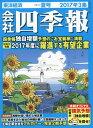 会社四季報 2017年7月号【雑誌】【2500円以上送料無料】