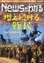 月刊ニュースがわかる 2017年7月号【雑誌】【2500円以上送料無料】