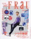 FRaU(フラウ) 2017年7月号【雑誌】【2500円以上送料無料】