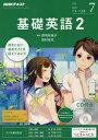 NHK R基礎英語2CD付 2017年7月号【雑誌】【2500円以上送料無料】