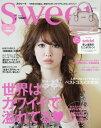 Sweet(スウィート) 2017年7月号【雑誌】【2500円以上送料無料】