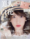 美人百花(びじんひゃっか) 2017年7月号【雑誌】【2500円以上送料無料】