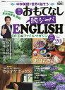 週刊おもてなし純ジャパENGLISH 2017年6月27日号【雑誌】【2500円以上送料無料】