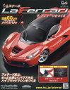 週刊ラフェラーリをつくる 2017年6月21日号【雑誌】【2500円以上送料無料】